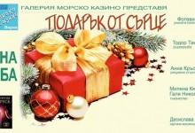 """Изложба """"Подарък от сърце"""" в Морско Казино ще зарадва варненци в навечерието на Коледа"""