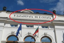 Предколедно депутатите решиха: Ще се отнема имущество дори на доказано невинни граждани