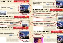 БАРОМЕТЪР на журналистическата проституция!