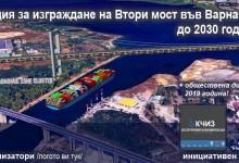Петиция за изграждане на Втори мост във Варна до 2030 година!