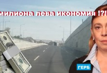 """Общинарка от ГЕРБ -Варна: Булевард """"Левски"""" ще води до икономия от 100 милиона лева годишно!?!"""