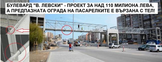 """Булевард """"Левски"""" с цена над 110 милиона, а предпазните мрежи вързани с тел!?!"""