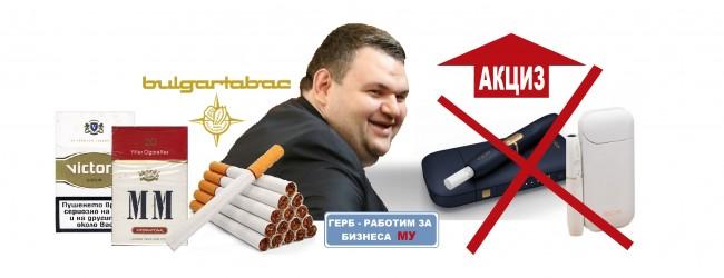 Депутатите удариха ръка на цигарения бизнес на Пеевски. Бездимните цигари също ще бъдат с акциз!