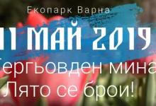 """В Екопарка край к.к. """"Св. Константин и Елена"""" започва празника """"Гергьовден мина! Лято се брои!"""""""