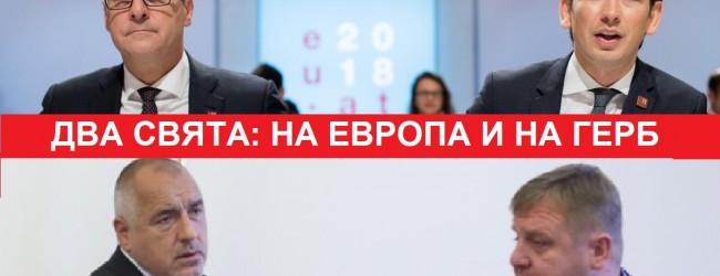 Европа и ГЕРБ: Два свята – единият е излишен