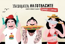 Утре в Морската градина на Варна отново отваря Улицата на готвачите