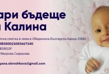 Да дарим бъдеще на бебе Калина