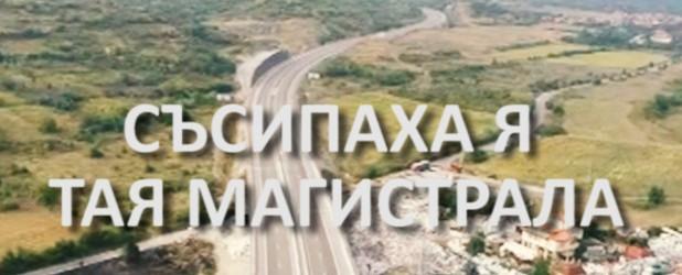 Една хубава магистрала имахме…