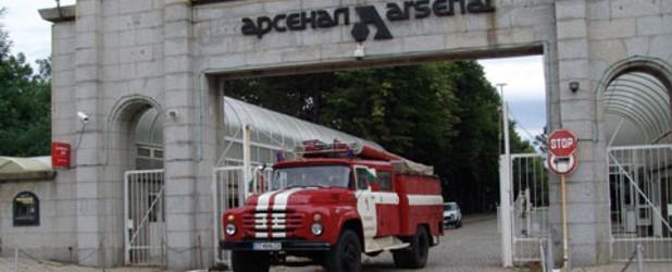 """Взрив в завод """"Арсенал""""! Двама души са загинали!"""