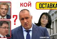 Ще се самосвали ли тази вечер Бойко Борисов, за да се завърне после пак като спасител?