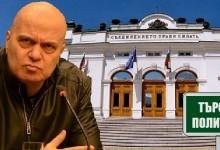 Кариери: Слави Трифонов обяви кастинг за политици