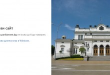 Видимите резултати: Срина се и сайта на Народното събрание
