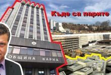 Отново няма пари за строителството на стадион Варна! Още 50 милиона лева не достигат за довършването му