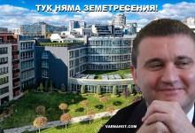 Горанов приел да се премести в луксозния апартамент заради…земетресение?!? Я пак?