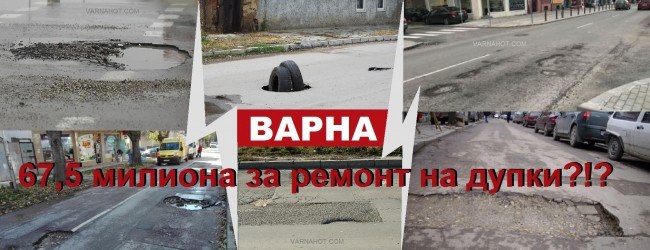 Безумие!?! Над 67 милиона лева за ремонт на улици във Варна?!? Ще усвояват по 200 000 лв на ден!!!