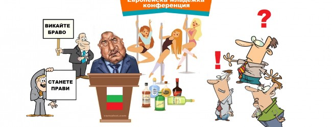 Алкохол, танцьорки и назидателна реч на Борисов тотално провалиха Европейска младежка конференция