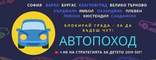 Тази вечер се организира авто поход (протест) срещу стратегията за закрила на детето.