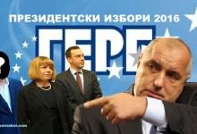 ОКОНЧАТЕЛНО РЕШЕНИЕ: ГЕРБ ще изберат кандидат президент измежду трима от своите кметове!