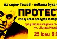 """Организира се протест под надслов: """"Да спрем Гешев – новата бухалка!"""""""