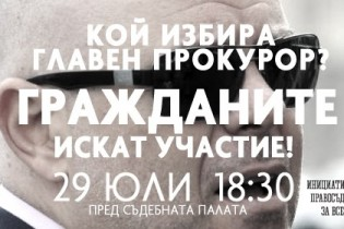 Флашмоб днес във Варна – Кой избира Главен прокурор?Гражданите искат участие!
