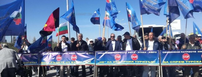 Патриотите днес отново блокираха границата! След 5-часова блокада полицията разблокира границата (видео)