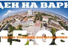 Днес е Свето Успение Богородично – Празник на Варна