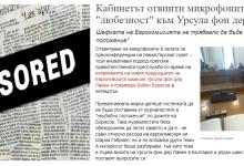 Да живее свободата на словото и свободните медии в страната на ГЕРБ!!!