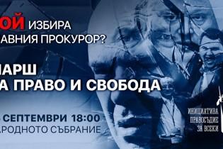 Утре ще се проведе Марш за право и свобода против избирането на Иван Гешев