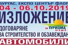 """Днес започва есенното издание на туристическото изложение """"За туризма от А до Я"""""""