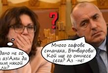 Борисов щял бил лично да сменя провалили се шефове на МВР ?!? Ами да започне с Румяна Бъчварова тогава