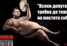 Нахалство: Пеевски отново е кандидат за депутат!