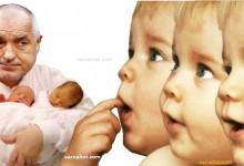 НЕ Е ВИЦ! От ГЕРБ вече ще ни … Бойко Борисов: Ще ви помогнем да се раждат повече деца!?!