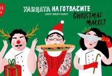 Коледни кулинарни изкушения на Улицата на готвачите