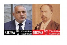 Борисов вече управлява по-дълго от Стамболов! Кой какви резултати постигна обаче?