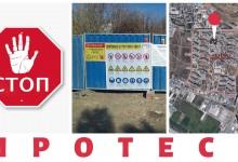 Протест срещу презастрояването на квартал Кайсиева градина