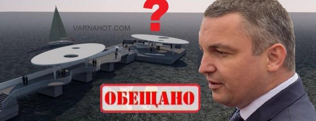 Обещано и неизпълнено: Новият рибарски мостик на Варна