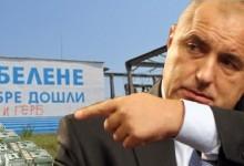 Борисов ще продава АЕЦ Белене на руснаците?