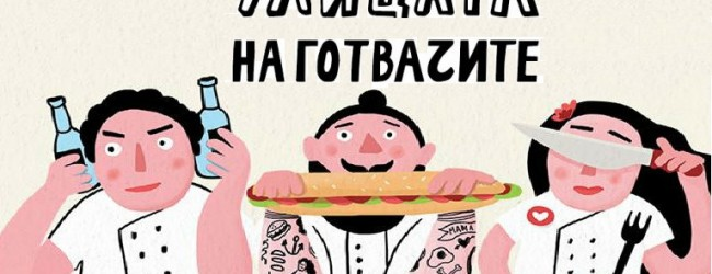 """Варна стана домакин на """"Улицата на готвачите"""" ! Страхотно замислено събитие с ужасна реализация"""
