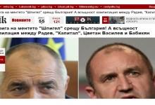 """Авторитетната международна медия ПИК разобличи никому неизвестната менте агенция """"Шпигел"""""""