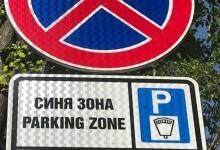 Временно отменят Синята зона във Варна, за да не се ползва Градски транспорт заради коронавируса