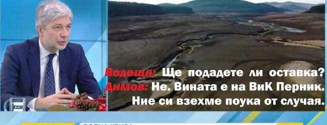 Перник остана без вода, министър Нено Димов без вина! Взел си е поука и всичко е точно!
