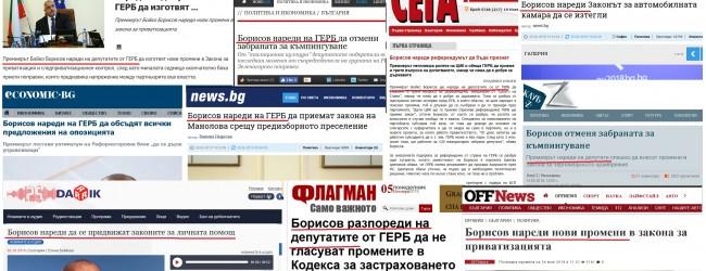 Държавата – това е ТОЙ!! Борисов отново нарежда на депутатите!?!