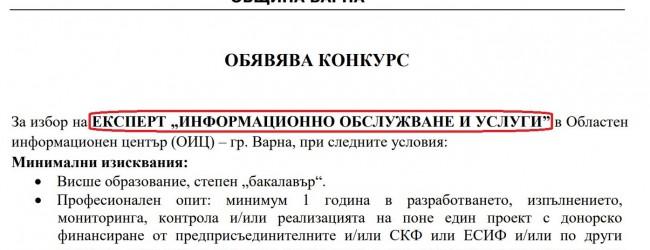 """Владеете интернет и други програми? Станете експерт по """"Информационно обслужване"""" в Община Варна"""