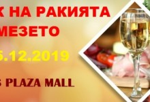 Празник на ракията, червеното вино и мезето ще се проведе в Бургас