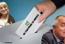 """Как се правят избори по герберски: Гласуваш """"Не подкрепям никого"""" и гласът ти отива за Цецка!?!"""
