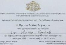 Колко е опасно да си прост! Най-малко десет правописни грешки в една покана от правителството!!!