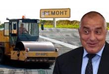 Бойко раздаде още 32 млн.лв за ремонти без обществени поръчки