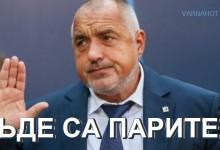 Полицейският синдикат търси къде са изхарчени 100 милиона лева, иска отговор от Борисов (ДОКУМЕНТ)