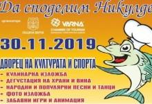 """Традиционното предпразнично изложение """"Да споделим Никулден"""" започна днес във Варна"""