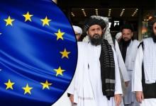 Европейският съюз няма да признае талибаните